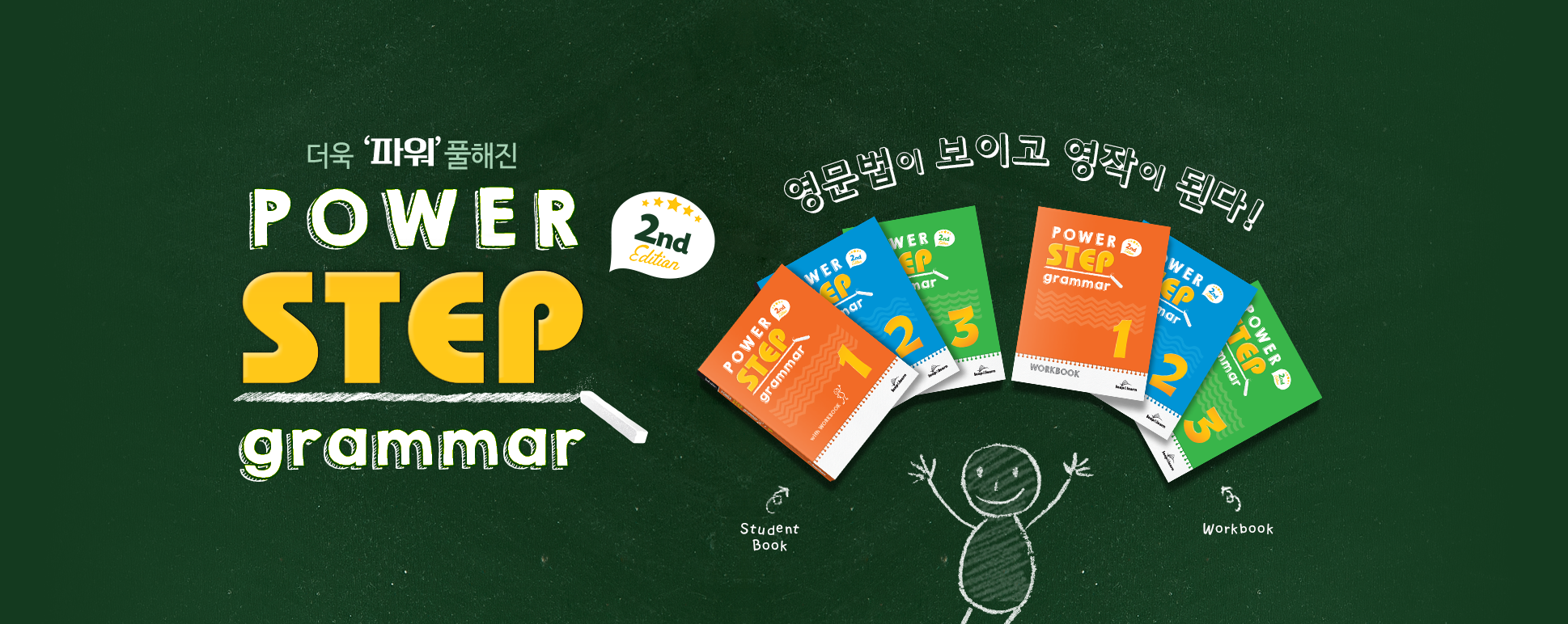 power step grammar series