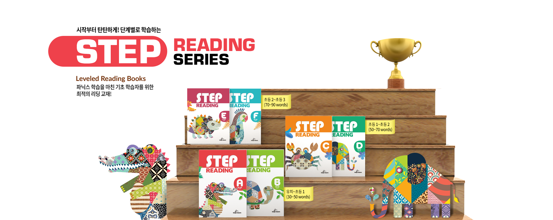 step reading series